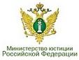 Министерство юстиции